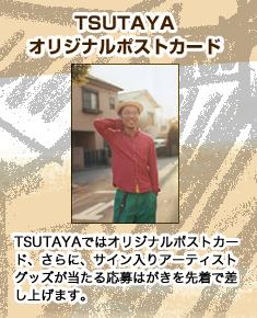 特典,TSUTAYA